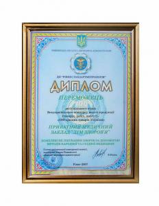 Диплом переможця регіонального етапу Всеукраїнського конкурсу якості продукції «100 кращих товарів України» 2007 р